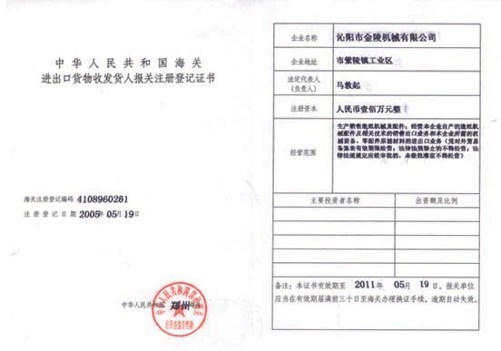 Customs Import And Export Registration Certificate